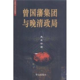 曾国藩集团与晚清政局: