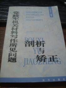 党政军机关材料写作所见问题剖析与矫正(2000年一版一印,仅印3千册)