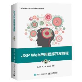JSP Web应用程序开发教程(第2版)