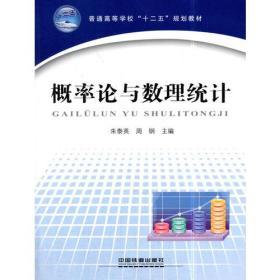 特价现货! 概率论与数理统计朱泰英周钢9787113204921中国铁道出版社