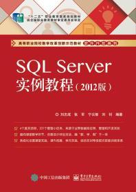 SQL Server实例教程(2012版)