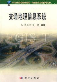 交通地理信息系统/21世纪高等院校教材·地理信息系统教学丛书