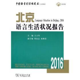 北京语言生活状况报告(2016)