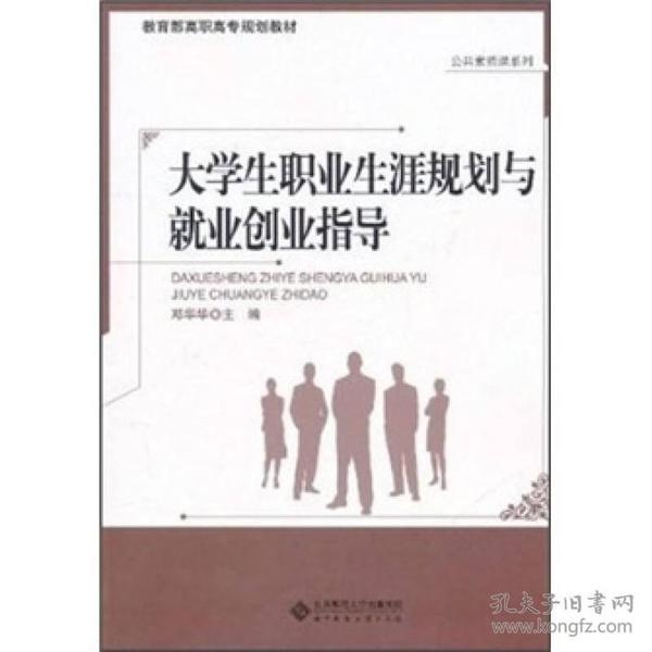 正版】大学生职业生涯规划与就业创业指导