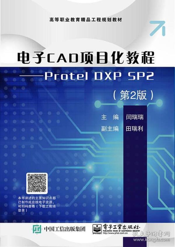 电子CAD项目化教程――Protel DXP SP2(第2版)