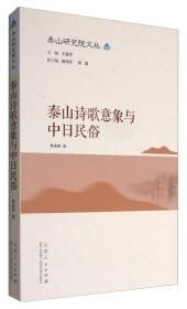 泰山研究院文丛:泰山诗歌意象与中日民俗