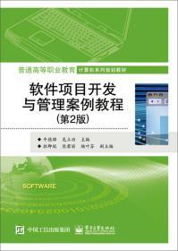 软件项目开发与管理案例教程(第2版)