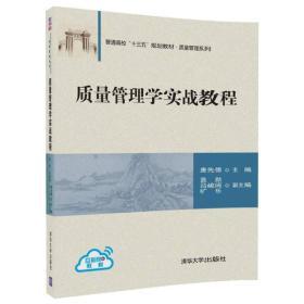 """质量管理学实战教程/普通高校""""十三五""""规划教材/质量管理系列"""