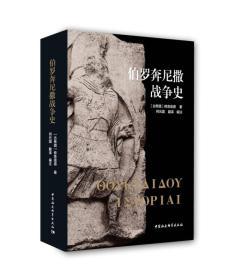 伯罗奔尼撒战争史 按照编年体记事,详细记录了以雅典为首的提洛同盟与以斯巴达为首的伯罗奔尼撒联盟之间的一场战争,并且分析了这场战争的原因和背景。《伯罗奔尼撒战争史》体现了严谨的治学态度和缜密的史学方法,代表了希腊古典史学的水平。     古希腊修昔底德著《伯罗奔尼撒战争史》,是史学经典著作,可谓了解和研究世界历史特别是古代史的必读著作,而且有着广泛的社会受众面。较之国内已有的两个译本