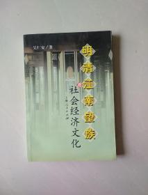 明清江南望族与社会经济文化