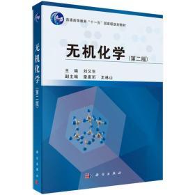 """无机化学(第2版)/普通高等教育""""十一五""""国家级规划教材"""
