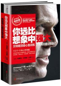 你远比想象中强大 埃里克朗拉森 北京联合出版公司9787550238275
