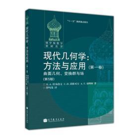 几何曲面.变换群与场-现代几何学:方法与应用-(第一卷)-(第5版)