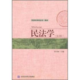 民法学(第2版)苏号朋 主编对外经济贸易大学出版社9787566302434