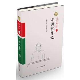 现货-民国大师文库:中国教育史(精装索引版)