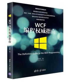 WCF编程权威指南(微软技术开发者丛书)