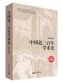 中国近三百年学术史(精装珍藏版)