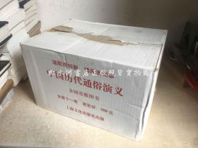 中国历代通俗演义  全11册 (全套十一册  原箱装 1998年印)