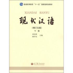 现代汉语 (增订五版)下册