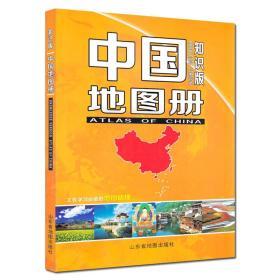 中国地图册(知识版)