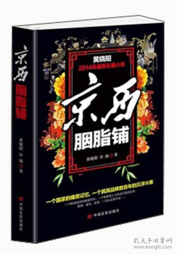 京西胭脂铺(长篇小说)