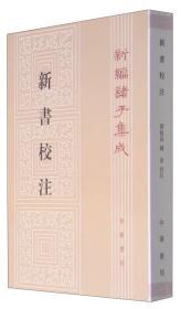 新书校注  中华书局   [汉]贾谊<撰> 著;阎振益、钟夏 校  9787101018820