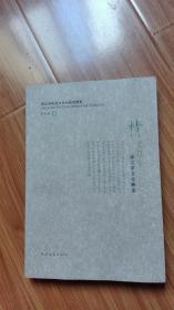 精茗蕴香-浙江茶文化概览---浙江特色经济文化研究报告