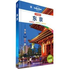 孤独星球Lonely Planet口袋指南系列-东京(口袋版)