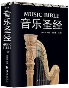 音乐圣经(上卷)(增订本)