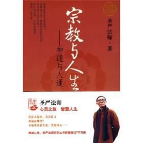 宗教与人生 专著 神通与人通 圣严法师著 zong jiao yu ren sheng
