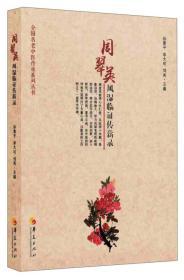 周翠英风湿临证传薪录 全国名老中医传承系列丛书