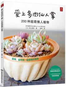 爱上多肉仙人掌: 200种超萌懒人植物
