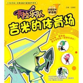 卡拉乐队经典动画片配套图书系列:卡拉乐队:吉米的体育场