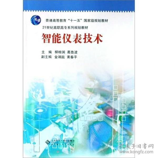 """普通高等教育""""十一五""""国家级规划教材·21世纪高职高专系列规划教材:智能仪表技术"""
