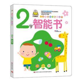 小婴孩益智早教图画书.2岁智能书