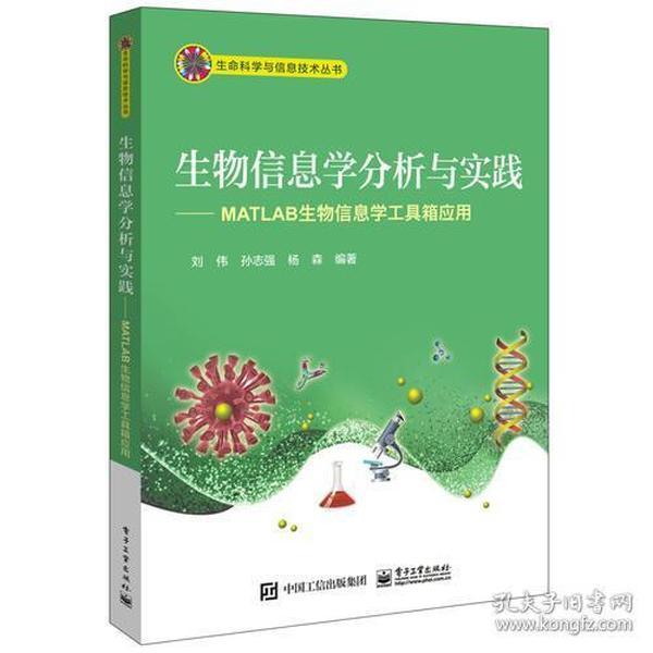 生物信息学分析与实践——MATLAB生物信息学工具箱应用