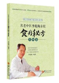名老中医李乾构亲授食疗秘方:食物卷