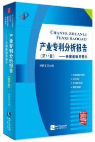 产业专利分析报告(第35册)——关键基础零部件