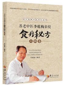 名老中医李乾构亲授食疗秘方:药物卷