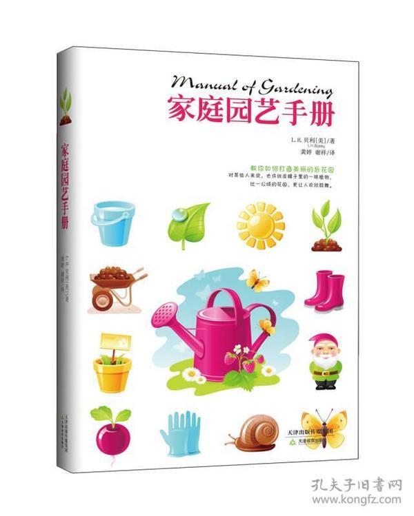家庭园艺手册