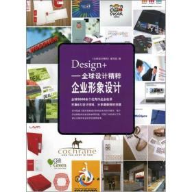 企业形象设计 《全球设计精粹》编 化学工业出版社 9787122124050