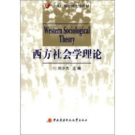 中央广播电视大学教材:西方社会学理论