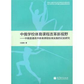 中俄学校体育课程改革新视野:中俄普通高中体育课程标准实施的比较研究