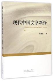 现代中国文学新探