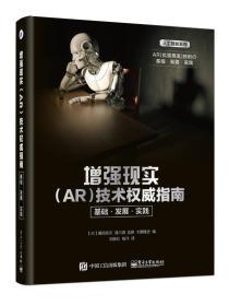 增强现实(AR)技术权威指南:基础·发展·实践