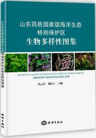 山东昌邑国家海洋生态特别保护区生物多样性图集