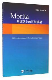 MORITA 系统环上的可加映射