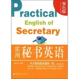 实用英语经典读物:实用秘书英语(双色版)