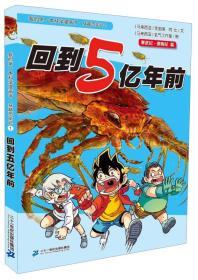 我的第一本科学漫画书·穿越恐龙纪1:回到5亿年前