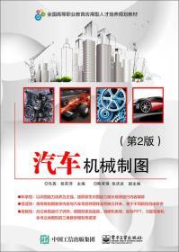 汽车机械制图(第2版)